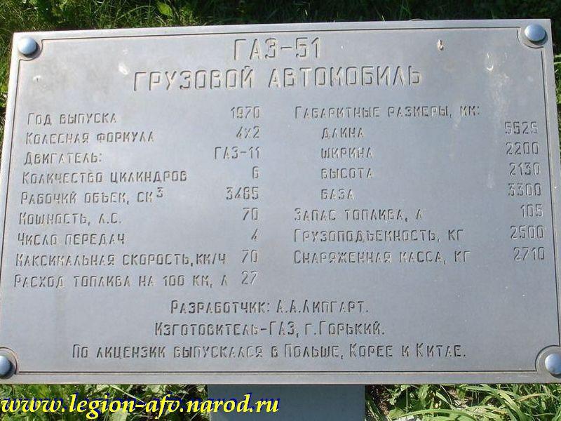 GAZ-51_Togliatti_034